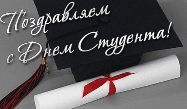 s-dnem-studenta_medium