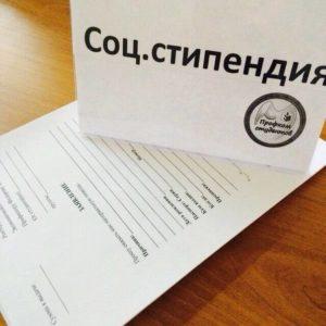 soczialnaya-stipendiya-4914-4914